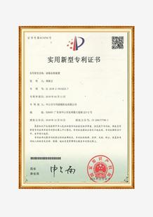 专利号:ZL201820523154.2