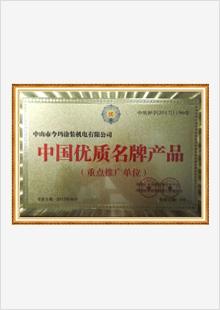 中国优质名 牌产品