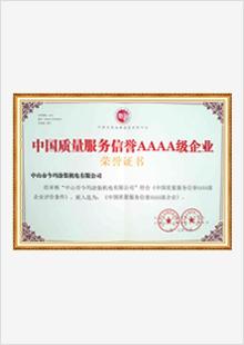 中国质量服务信誉AAAA级企业
